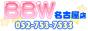 愛知県 名古屋市 BBW 名古屋店